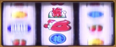ボーナス判別手順4