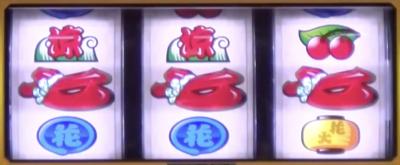 ボーナス判別手順5