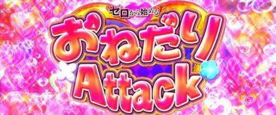 【特化ゾーン】おねだりAttack
