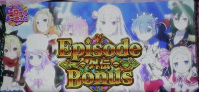 【擬似ボーナス】Episode BONUS